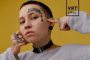 «Быть собой — это круто и совсем не позор»: Люди с необычной внешностью