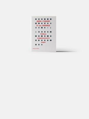 «B как Bauhaus»: как начать разбираться в современном мире