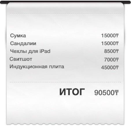 Итого: 90500 тенге
