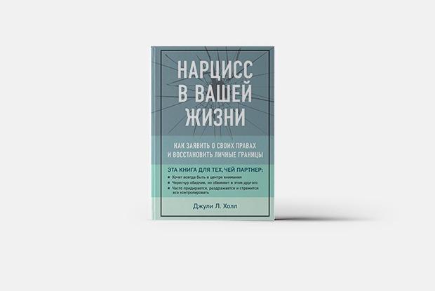 Нездоровое детство: 4 признака абьюзивной семьи — Книга недели на The Village Казахстан