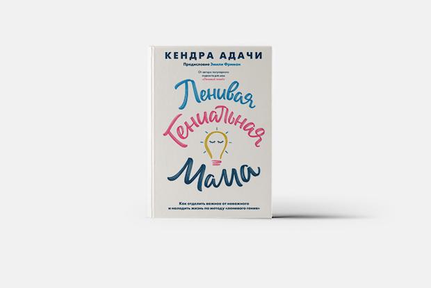 Как всегда отдыхать: Каждый месяц, каждую неделю, каждый день  — Книга недели на The Village Казахстан