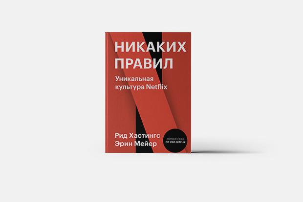 На примере Netflix: Почему нужно брать отпуск, когда хочешь  — Книга недели на The Village Казахстан
