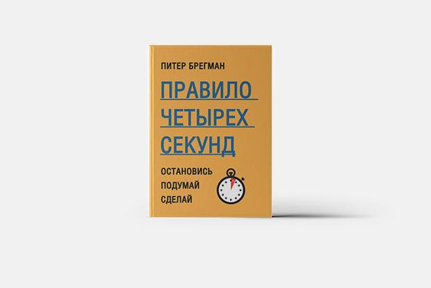 Как работать продуктивно и без стресса  — Книга недели на The Village Казахстан