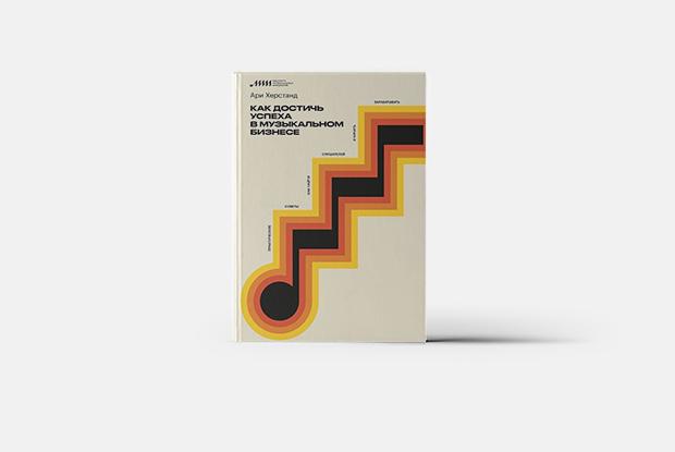 Звон монет: Как быть успешным музыкантом — Книга недели на The Village Казахстан