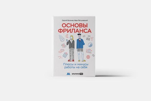 Как накопить, если ты фрилансер  — Книга недели на The Village Казахстан