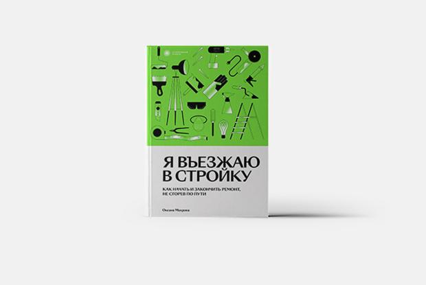 Я въезжаю в стройку: Книга о тонкостях планировки  — Книга недели на The Village Казахстан