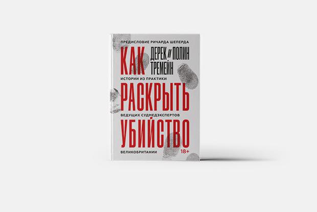 Судмедэксперты о депрессии, смерти и ежедневной работе в морге — Книга недели на The Village Казахстан
