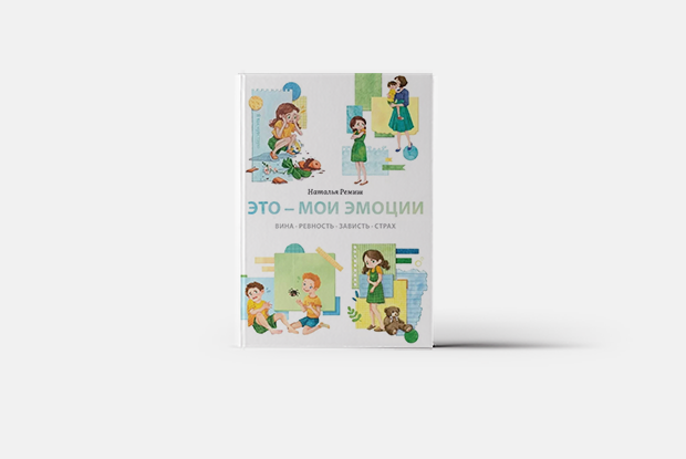 Как помочь ребенку справиться со страхами — Книга недели на The Village Казахстан