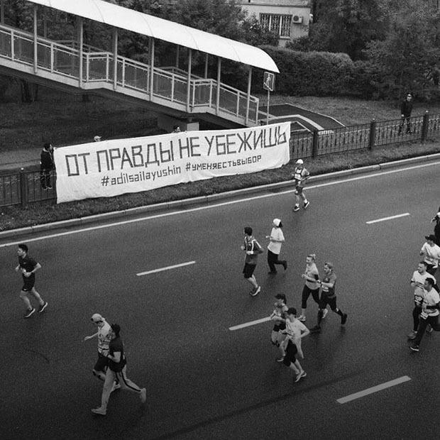 Есть ли выбор? Хронология задержания активистов за плакат «От правды не убежишь» — Ситуация на The Village Казахстан