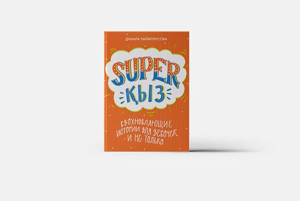 Книга SuperҚыз о 50 выдающихся казахстанских женщинах в истории — Покупка недели на The Village Казахстан