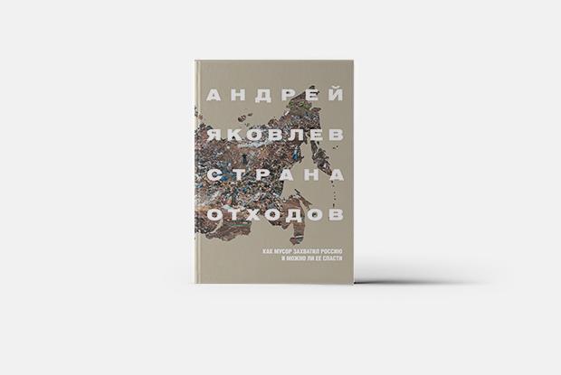 Жуки и бактерии — основа будущего без мусора. Объясняем, почему — Книга недели на The Village Казахстан