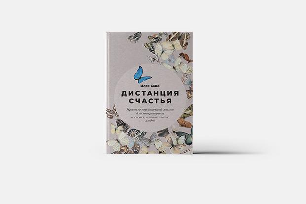 Как работать интроверту — Книга недели на The Village Казахстан