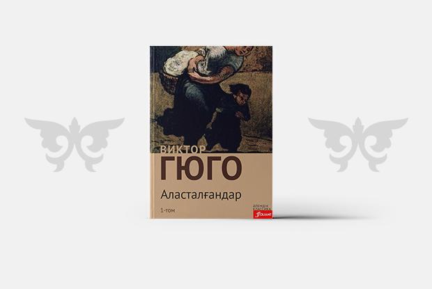 Қазақ тіліне аударылған бес танымал кітап — Qazaqsha на The Village Казахстан