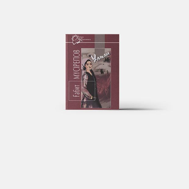 Қазақ әдебиетіндегі феминизмнің көрінісі бар 7 кітап — Qazaqsha на The Village Казахстан