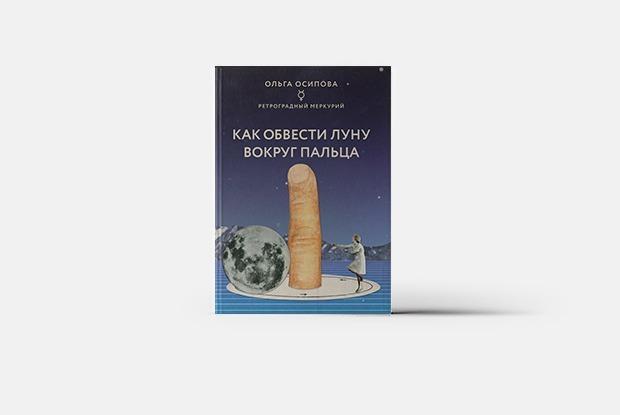Липкие лапы тревожности: Как полнолуние влияет на нашу жизнь — Книга недели на The Village Казахстан