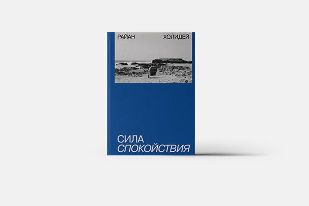 Как бездействие и медлительность помогают побеждать — Книга недели на The Village Казахстан