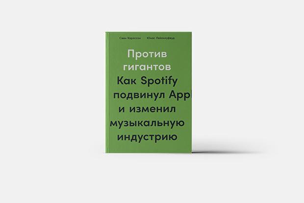 Как и почему Spotify изменил музыкальную индустрию — Книга недели на The Village Казахстан