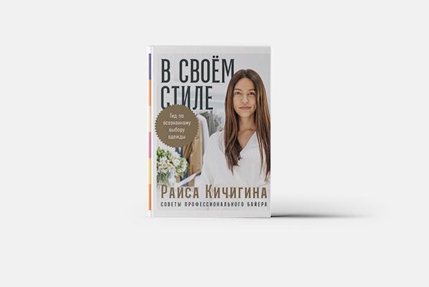 Как правильно покупать вещи на распродаже — Книга недели на The Village Казахстан