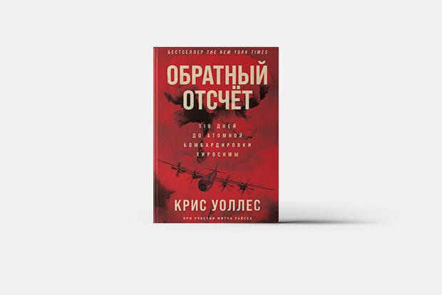 Убили десятки тысяч людей: Как жили военные после сброса бомбы на Хиросиму — Книга недели на The Village Казахстан