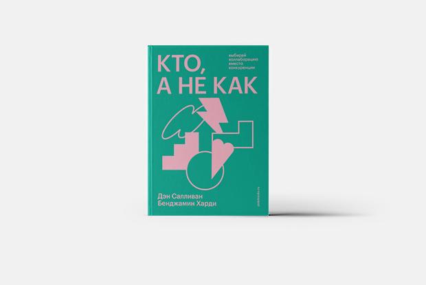 Почему лучше потратиться и нанять мастера, чем сэкономить и делать самому — Книга недели на The Village Казахстан