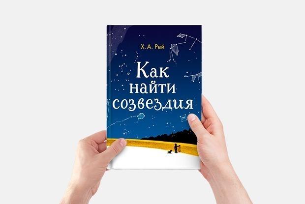 Мама, почитай: 12 детских книг на лето — Гид The Village на The Village Казахстан