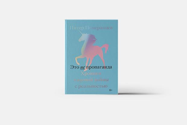 Это не пропаганда: Как политики манипулируют пользователями соцсетей — Книга недели на The Village Казахстан