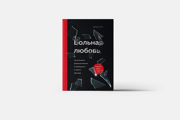 Абьюзивные отношения: 6 причин, почему в них остаются — Книга недели на The Village Казахстан