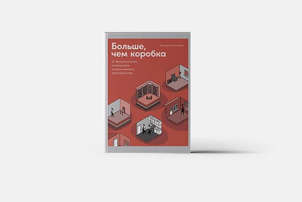 Больше, чем коробка: Как удобно жить в квартире  — Книга недели на The Village Казахстан