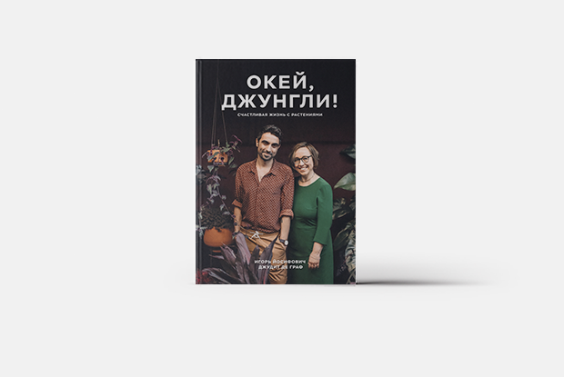 Как и зачем создавать сад на балконе? — Книга недели на The Village Казахстан