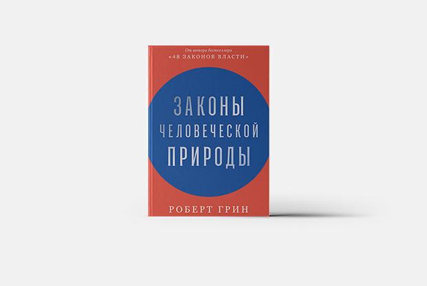 Как найти призвание и следовать ему? — Книга недели на The Village Казахстан