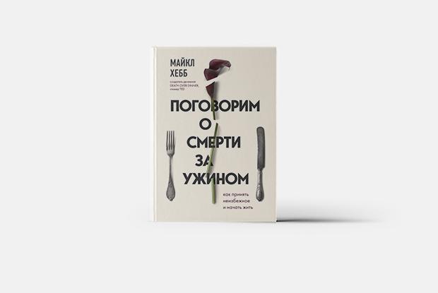 Последний подарок: Зачем молодым и здоровым составлять завещание — Книга недели на The Village Казахстан