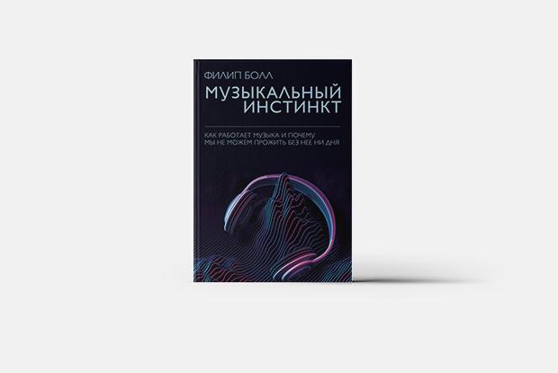 Почему мы жить не можем без музыки? И что насчет этого думает наш мозг — Книга недели на The Village Казахстан