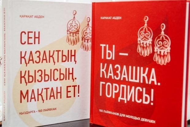 «Бізге феминизм керек емес»: «Қазақ қызы» институтымен не болып жатыр?  — Qazaqsha на The Village Казахстан