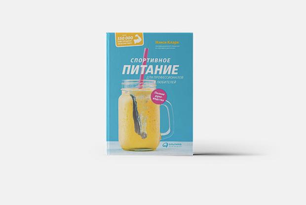 Чем питаться, когда бегаешь, плаваешь или играешь в футбол — Книга недели на The Village Казахстан