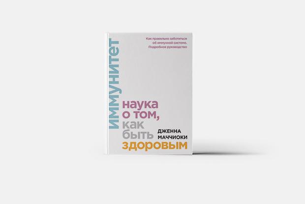 «Иммунитет»: Как правильно лечить простуду — Книга недели на The Village Казахстан