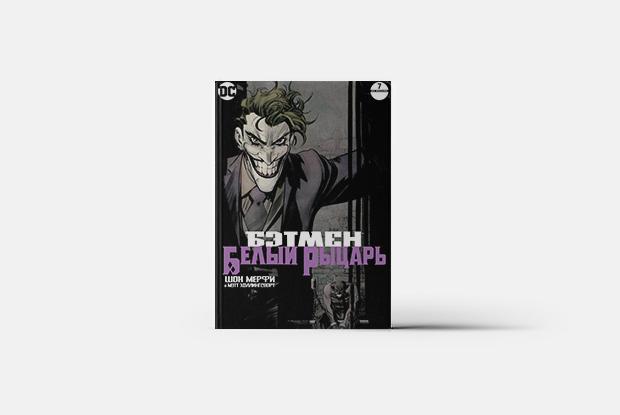 9 комиксов о Джокере, обязательных к прочтению — Книга недели на The Village Казахстан