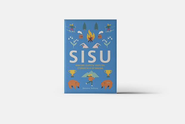 Сису: Откуда брать ресурсы, чтобы преодолевать трудности