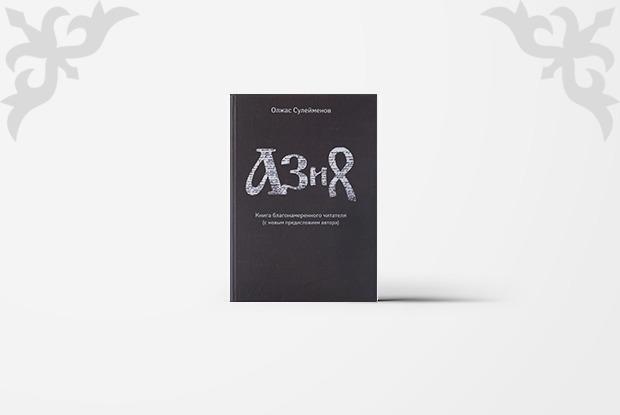 Ойлан, қазақ: 27 казахстанских книг ко Дню независимости — Книга недели на The Village Казахстан
