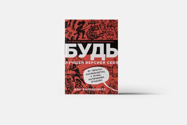«Будь лучшей версией себя»: Как добиться успеха, несмотря на трудности — Книга недели на The Village Казахстан