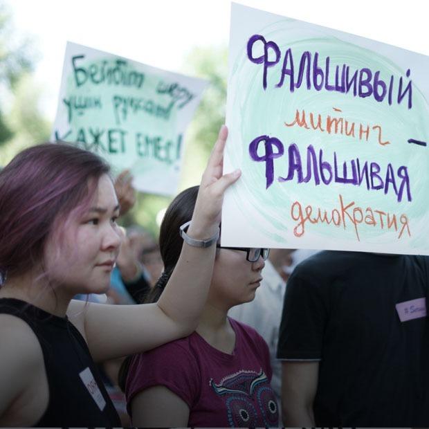 Митинг за Сары-Аркой в Алматы: Как это было — Фоторепортаж на The Village Казахстан