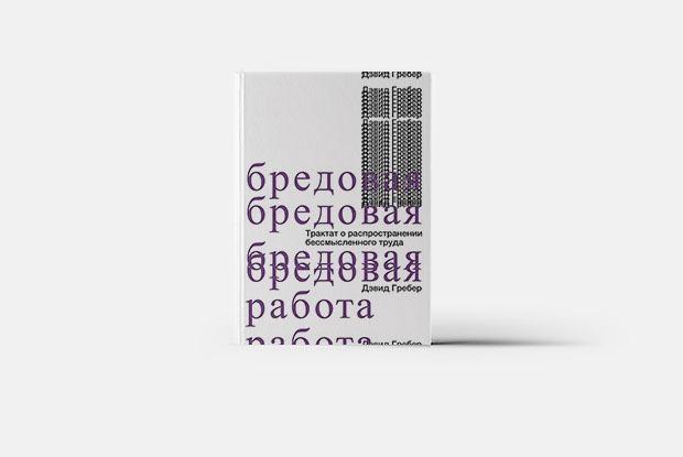 Не работа, а бред: Как понять, что вы заняты бесполезным делом — Книга недели на The Village Казахстан