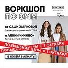 SETTERS в Алматы: 15 ноября пройдет мастер-класс от основателей