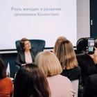 Всемирный банк и IFC представили дорожную карту по продвижению женщин Казахстана в советы директоров