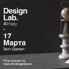 В Алматы пройдет конференция дизайнеров Design Lab