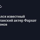 Скончался известный казахстанский актер Фархат Абдраимов