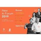 «New A−Forum 2019»: Как развить свой бизнес?