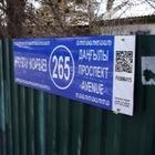 10 тысяч табличек с названиями улиц на домах поменяют в Алматы