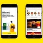 Еду из McDonald's теперь можно заказать в приложении Яндекс.Такси
