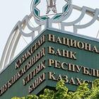 Подписан указ о переносе Нацбанка из Алматы в столицу