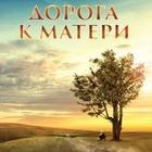 Фильм Акана Сатаева «Дорога к матери» покажут в США